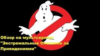 Экстремальные Охотники за Привидениями (Extreme Ghostbusters) 1997 Обзор мультсериала