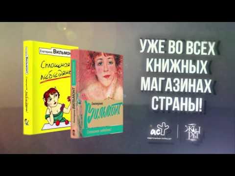Новая книга Екатерины Вильмонт Сплошная лебедянь!