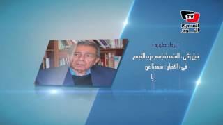 قالوا عن وضع العالم العربي في مجريات الأحداث.. وإن فاتك الميري إتمرغ في ترابه