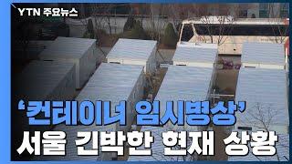 서울 '컨테이너 임시병상' 150개 도입…