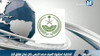 الداخلية: تعرض أحد المراكز الحدودية في نجران لإطلاق نار