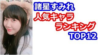 【諸星すみれ】すーちゃんの演じた人気キャラランキング2018TOP12 他の...