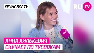Анна Хилькевич скучает по тусовкам