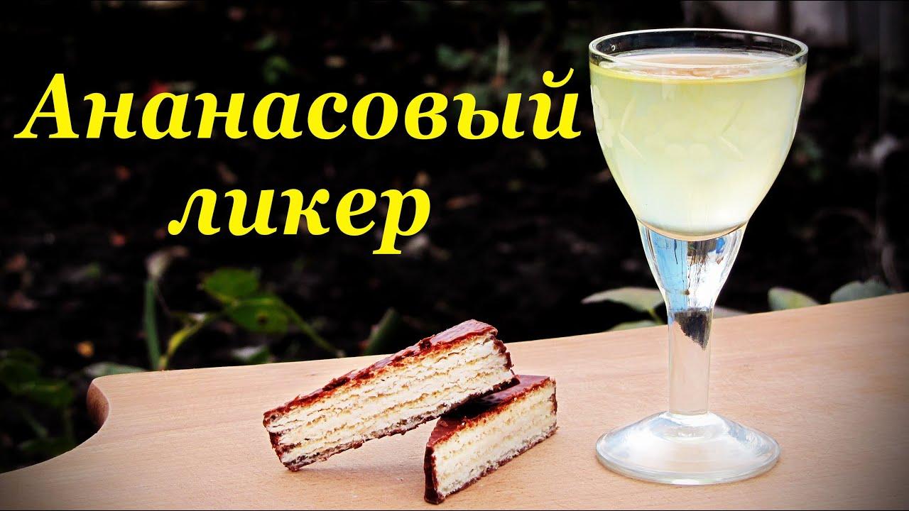 ананасовый ликер как сделать рецепт