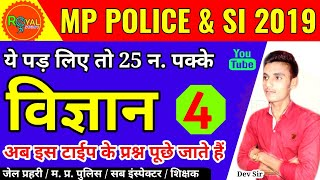 || MP SI || SCIENCE  Part - 4 || Science Question's for MP Police, MPSI MPPEB EXAM | म. प्र. पुलिस |
