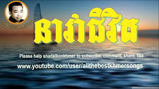 Sin Sisamuth - Khmer Old Song - Neavea Chivit - Cambodian Music MP3