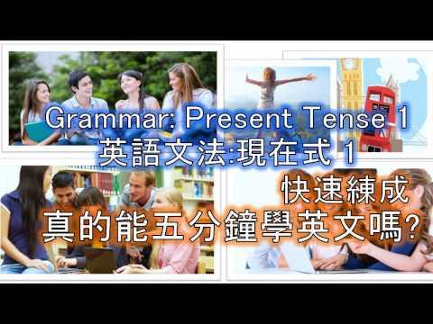 5分鐘學英文文法: 現在式 1/ English Grammar: Present Tense 1