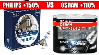 PHILIPS Racing Vision +150% VS Osram Night Breaker Unlimited +110%