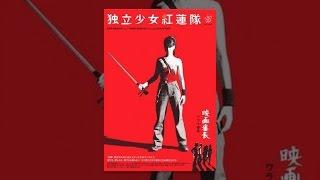 """日本列島南端の""""ある島""""にあるダンススクールで密かに女戦士の訓練を受..."""