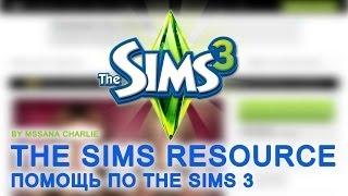 The Sims 3 Урок 5 - Октябрьское обновление сайта TSR