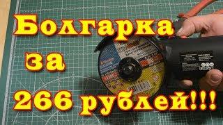 Самая дешевая болгарка за 266 рублей! Пробный тест.