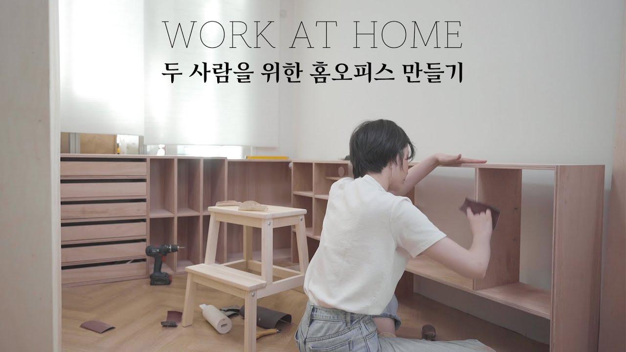 DIY 홈오피스 - 매일 앉아서 일하고 싶은 작업실 만들기 - 데스크테리어 제품 소개 (feat.삼성 스마트 모니터)