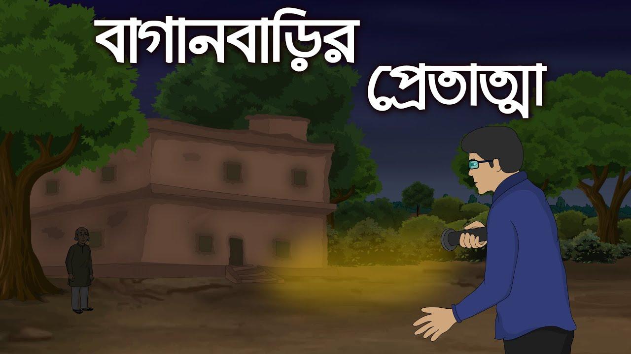 Download বাগানবাড়ির প্রেতাত্মা | Bhuter Cartoon | New Bangla Bhuter Golpo | Bhoutik Golpo | Horror Story