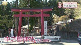中之嶽神社=下仁田町