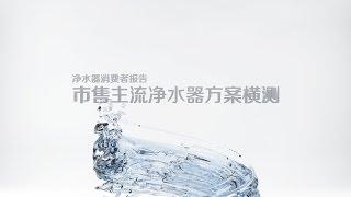 净水器消费者报告丨市售主流净水器方案横测