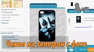 Чехол для Iphone, Samsung, Sony с фото/Печать на чехлах в 8-Art.ru - Онлайн заказ на сайте(для http://8-art.ru/iphone/ ============================================== Фотосалон 8-Art: http://8-art.ru/ Репродукции картин на холсте: ..., 2012-11-15T19:45:37.000Z)
