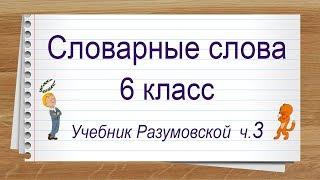 Словарные слова 6 класс учебник Разумовской ч3 ✍ Тренажер написания слов под диктовку.