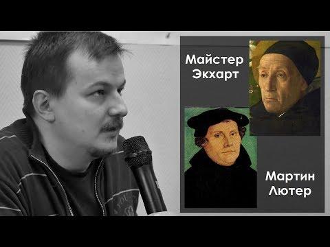 Влияние мистики Майстера Экхарта на Мартина Лютера
