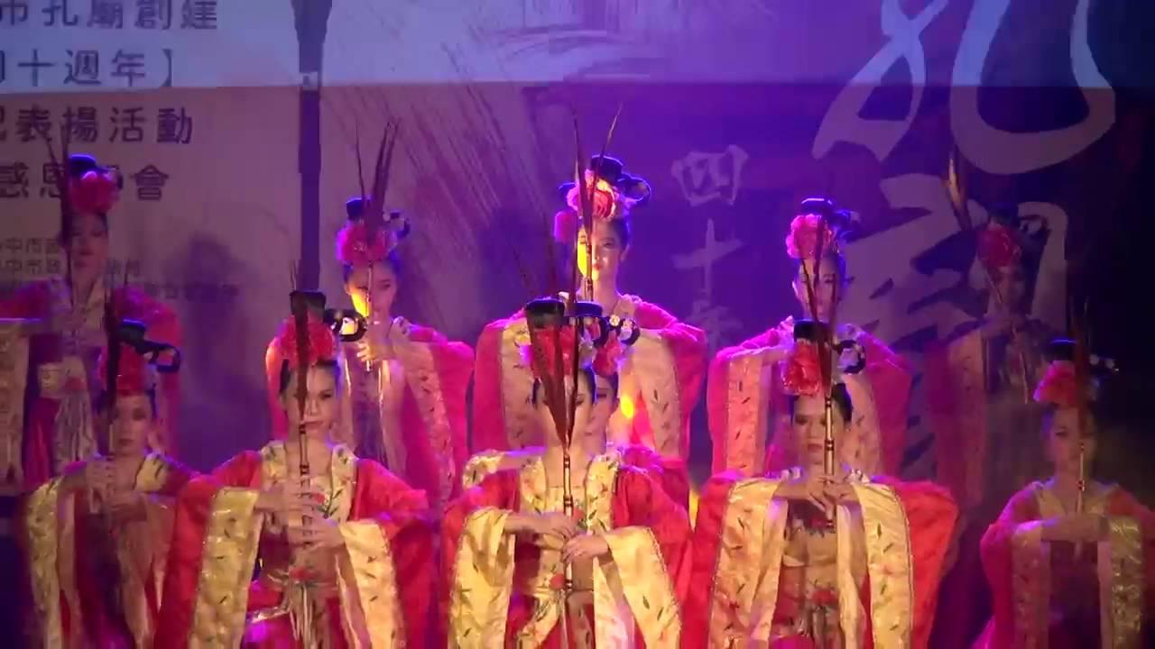 臺中市孔廟創建四十周年慶典.曉明女中八佾舞開場表演 - YouTube