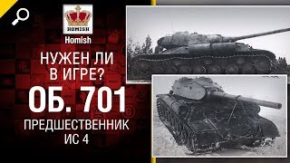 Объект 701 - предшественник ИС-4 ( Замена СТ 1) - Нужен ли в игре? - от Homish [World of Tanks]