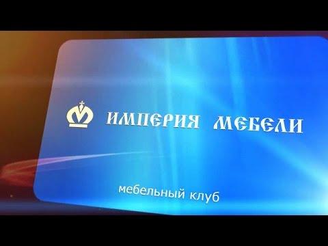ИМПЕРИЯ МЕБЕЛИ (Реклама)