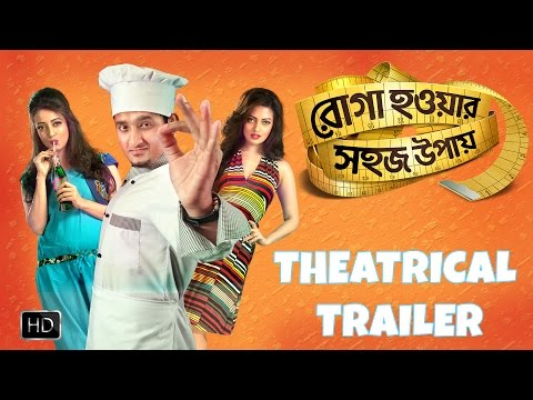 Theatrical Trailer | Roga Howar Sohoj Upaye | Parambrata Chattopadhyay | Riya Sen | Raima Sen | 2015