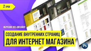 Обучение веб дизайну  Создание внутренних страниц в Photoshop для интернет магазина  Урок 2