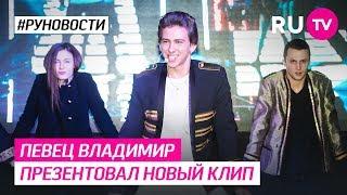 Певец ВладиМир презентовал новый клип