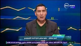 تحت الاضواء - تصريحات احمد سلطان عضو مجلس ادارة اتحاد التايكوندو عن بطولة