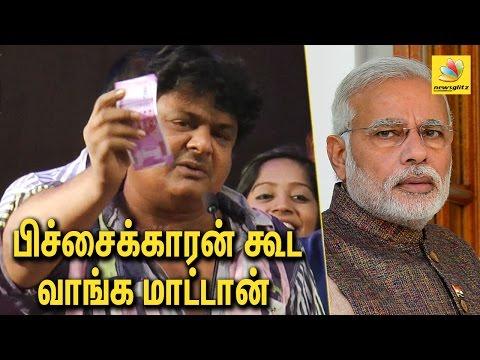 Modi made us BEGGAR | 500, 1000 Rupees Notes Banned Impact | Mansoor ali khan Speech