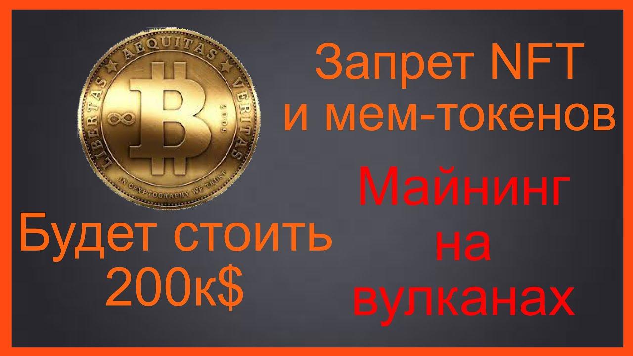 майнинг биткоин на бинанс
