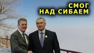 'Смог над Сибаем'.  Выпуск 71. 'Открытая Политика'.