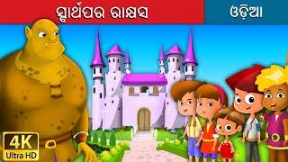 ସ୍ବାର୍ଥପର ରାକ୍ଷସ | Selfish Giant in Odia | Odia Story | Fairy Tales in Odia | Odia Fairy Tales