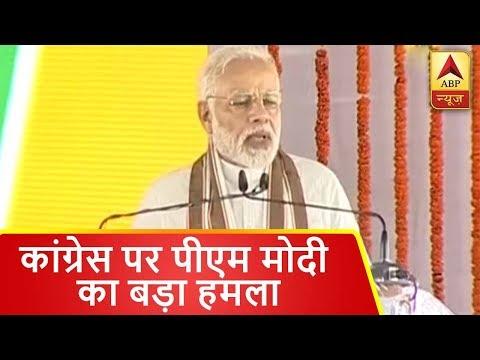 कांग्रेस पर पीएम मोदी का बड़ा हमला, कहा- कौन सा पंजा एक रुपये में से 85 पैसे मार लेता था