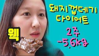 초고도비만 다이어트 브이로그⎜돼지껍데기 극혐⎜뜻밖의 황…