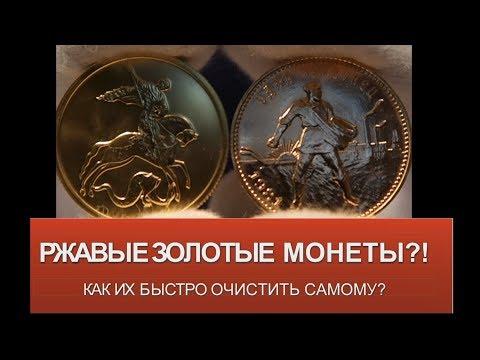 ДУРАКИ, ДОРОГИ И РЖАВОЕ ЗОЛОТО РОССИИ! Очистка золотых монет от ржавчины