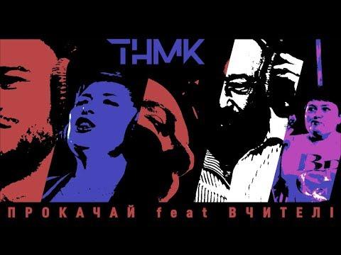 ТНМК - Прокачай feat Вчителі [Прем'єра]