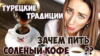 Турецкие традиции.  Сватовство и соленый кофе
