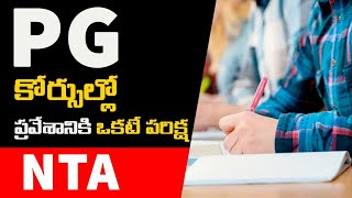 All PG Courses Single common entrance exam conducted by the National Testing Agency (NTA)|PG COURSES