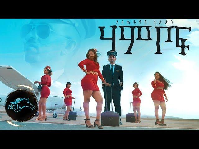 Ethiopian Music 2019 - Estifanos Getahun - Hambof   ሃምቦፍ - (Official Video) - Tigrigna Music 2019