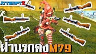 ฝ่านรกดง M79! - Garena Free Fire #97 [AttemptZ]