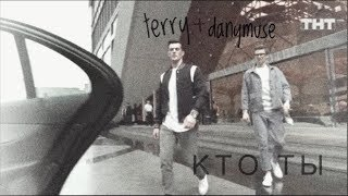 danymuse + terry / кто ты