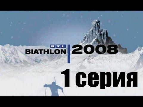 RTL Биатлон 2008 - Карьера - 1 серия