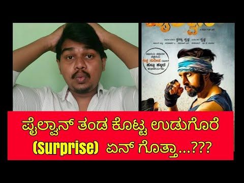 Pailwan Exclusive poster Review | And surprise is out | Pailwan | Kichcha sudeep |