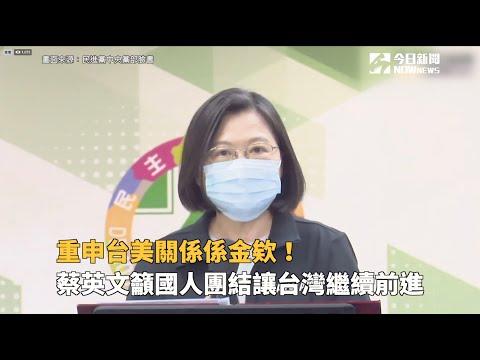 重申台美關係係金欸!蔡英文籲國人團結讓台灣繼續前進