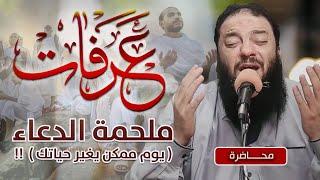 عرفات .. ملحمة الدعاء ( يوم ممكن يغير حياتك ) د. حازم شومان
