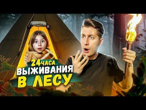 24 Часа В ЛЕСУ с ДОЧКОЙ Челлендж !