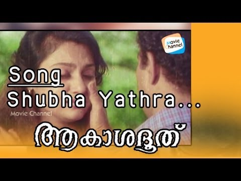 Shubhayathra Geethangal Lyrics - Akashadoothu Malayalam Movie Songs Lyrics