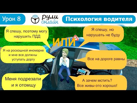 МПО Урок 8 Психология водителя