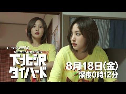 ドラマ24】下北沢ダイハード~人...